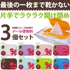 ビタット (Bitatto) 3個セット(おしりふき ふた)おしりふきケースやウェットティッシュ ケースにサヨナラ