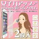 【送料無料】iphone6 スマホ 保護フィルム 2枚入り ...