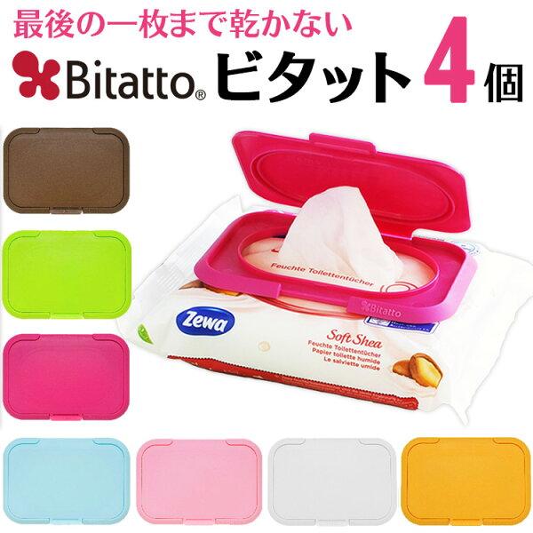ビタット(Bitatto)4個セット(おしりふき除菌シートウェットティッシュふた)おしりふきケースやウエットティッシュケースにサ