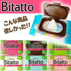 """おしりふきに「bitatto (ビタット)」クリーナーの""""フタ""""!(ウエットティッシュ/おしりふき/汗..."""