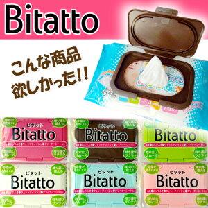 """レビューでメール便半額♪おしりふきに「bitatto ビタット」乾きがちなクリーナーの""""フタ""""!(..."""