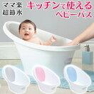 shnuggle(シュナグル)ベビーバス0歳〜1歳ベビーお風呂赤ちゃん沐浴節水エデュテ