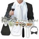 フットマーク シャツエプロン+フォーマルネクタイ セット 洋服みたいな お食事エプロン 食事用エプロン 介護エプロン 袖なし(大人用・介護用 エプロン) 撥水・