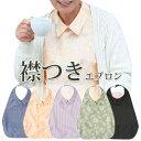 フットマーク シャツエプロン 洋服みたいな お食事エプロン 食事用エプロン 介護エプロン 袖なし(大人用・介護用 エプロン) 撥水・防水で汚れにくい 介護用品
