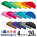 フットマーク 水泳帽 スイムキャップ「ダッシュ」サイズ×カラーで選べる水泳キャップ 全20色 ベビー ...