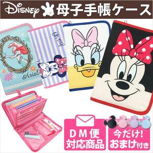 クーポン ディズニー プリンセス ラプンツェル サンリオ ギフト・プチギフト オススメ Disneyzone