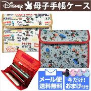クーポン ディズニー ジャバラ マルチケース・パスポートケース Disneyzone ギフト・プチギフト オススメ