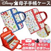 クーポン ディズニー プレゼント ジャバラ マルチケース・パスポートケース Disneyzone ギフト・プチギフト オススメ