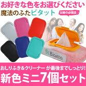 ビタット ミニ(bitatto)7個セット(おしりふき ふた)おしりふきケースやウェットティッシュ ケースにサヨナラ 出産祝いやベビー ギフト・プチギフトにオススメ