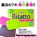 """おしりふきに「bitatto (ビタット)」3個SET 乾きがちなクリーナーの""""フタ""""!持ち歩き用お薦め..."""