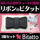 "���������̵����������դ��������˥���ʥ��������ġڤ�����դ��˥�ܥ�ӥ��å�(bitatto)6�ĥ��åȡۥ���ʡ��������ʤ�""��ˡ�Υե�""����after20130308��(bitatto-ribbon6)"