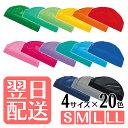 【送料無料】フットマーク 水泳帽 スイムキャップ「ダッシュ」サイズ×カラーで選べる水泳キャップ 全20色 ベビー・キッズ・ジュニア・子供用・大人用 スイミングキャップ 通販
