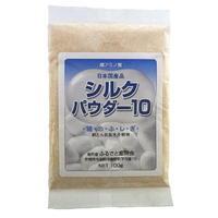 シルクパウダー10(シルク微粉末100%) シルクアミノ酸たっぷりの食用絹たんぱく質フィブロイン