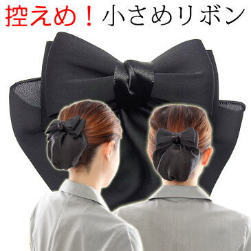 リボン バレッタ シニヨン ネット カバーつき 小さめリボンカバー付きだから毛先をつつんでキレイに見せます。