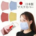 【送料別】【在庫有り即納】マスクカバー 安心の日本製 綿100%一般の不織布マスクにかぶせて使うタイプ繰り返し洗って使えるから経済的無機質なイメージのマスクが可愛く変身おしゃれアイテムにチェック柄4色コットン 布 木綿 洗濯 在庫あり 柄物