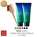 公式ルプルプ(LPLP)白髪染めヘアカラートリートメント2本...