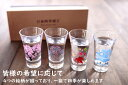 あす楽対応 丸モ高木陶器冷感日本四季 グラス天開揃 冷感桜
