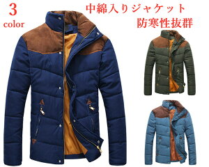 ジャケット 中綿ダウン防寒着 スタンドカラー メンズ アウター ショート丈 切り替えジャケット ブルゾン 防寒 暖 あたたかい 保温性 快適 中綿 ジャケット 冬服 中綿ジャケット メンズ