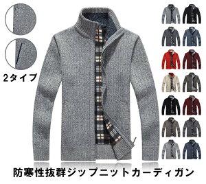 ニットセーター ジップアップニットパーカー ハイネックニット ニットジャケット メンズ 厚手長袖裏起毛ローゲージ セーター 防寒抜群 トップス メンズ杢デザイン