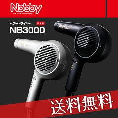 【あす楽対応】【送料無料】 NB3000 ヘアードライヤー 1500W 【即納可】【現行最新モ…