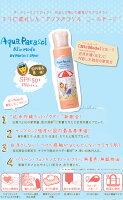 AquaParasolアクアパラソル
