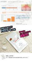 日焼け止めサプリHD5-L