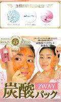 【あす楽対応】NEWビューティバブルスキンピールパックモイスト(BeautyBubble)【3包入:スパチュラ付き!】【6個で送料無料】【正規品】【お買い物マラソン】05P09Jul16