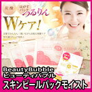 BeautyBubble������ԡ���ѥå��⥤����