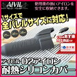 【あす楽対応】アイビル D2アイロン 耐熱シリコンカバー【ブラック】25mm,32mm,38mmに対応アイビルD2アイロン専用【お中元】