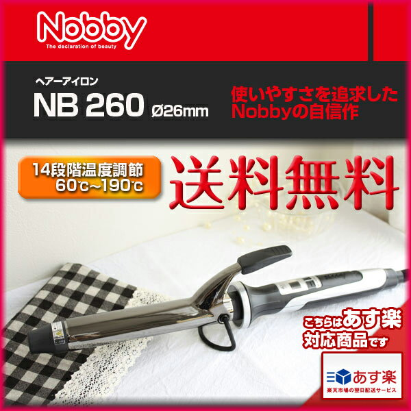 【あす楽対応】NEW NB260(26mm)カールアイロン 【送料無料】 【正規品】【現行最新モデル】 【テスコム】【NOBBY (ノビー ノビィ)】【プレゼント ギフト】