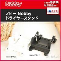 Nobbyノビードライヤースタンド