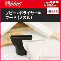 Nobbyノビードライヤーフード(ノズル)