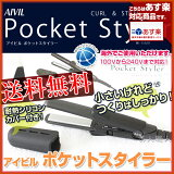 【あす楽対応】【送料無料】アイビル ポケットスタイラーカール&ストレート【AIVIL Pocket Styler】【安心の正規品】【即納可】【お中元】