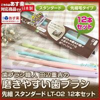 歯ブラシ職人田辺重吉の磨きやすい歯ブラシ