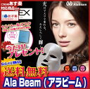 【あす楽対応】Ala Beam アラビーム【送料無料】光マス...