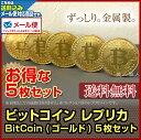 【メール便送料無料】ビットコイン BitCoin 仮想通貨 (ゴールド)お得な5枚セット【プレゼント