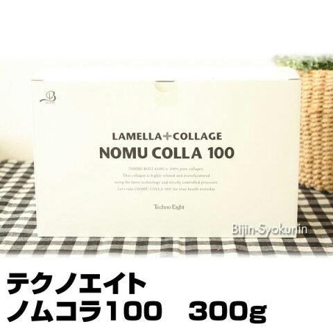 【飲むコラーゲン】テクノエイト ノムコラ100 300g【即納可】【2個で送料無料】 (あす楽)(プレゼント ギフト)