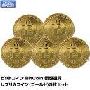【メール便送料無料】ビットコイン BitCoin 仮想通貨 (ゴールド)お得な5