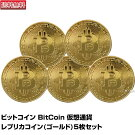 ビットコインレプリカBitCoin(ゴールド)