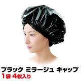 【ヘアキャップ】ブラック ミラージュ キャップ BLACK MIRAGE CAP【4枚入り】【5個で送料無料】【FLORA 株式会社ローレル】【遠赤外線加温器併用タイプ・遠赤外線加温対応のヘアーキャップ】(あす楽)(プレゼント ギフト)