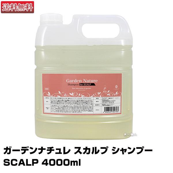 スカルプシャンプー ガーデンナチュレスカルプシャンプー・SCALP4000ml つめ替え  業務用  マーガレットジョセフィン