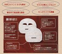 EGFマスクDX【業務用・プロ用】120枚入り(30枚伊入り×4パック)【即納可】