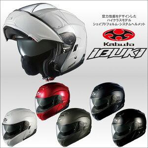 ☆送料一律650円☆【OGK】IBUKI イブキ システムヘルメット インナーサンシェード搭載 オージー...