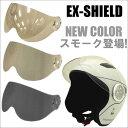 Ex-sheild
