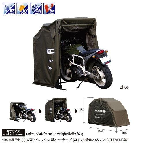 コミネ 簡易ガレージ モーターサイクルドーム MOTORCYCLE DOME size/L AK-103 バイク用