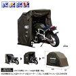 コミネ 簡易ガレージ モーターサイクルドーム MOTORCYCLE DOME size/XL AK-103 バイク用