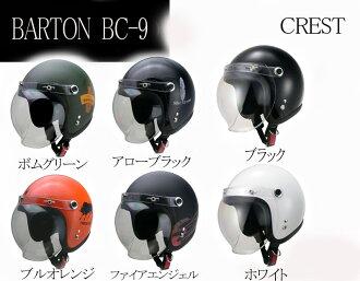 염가 특가! LEAD BC-9 차폐 스몰 젯 헬멧 BARTON BC9
