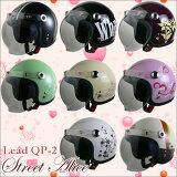 リード工業 QP-2ジェットヘルメット StreetAlice ストリートアリス LEAD QP2