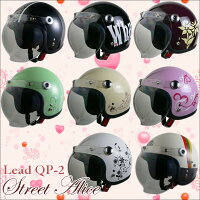 リード工業QP-2ジェットヘルメット