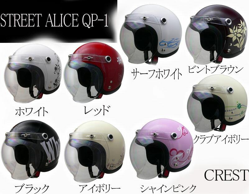 LEAD QP-1 쉴드 스몰 로 제트 헬멧 기간 한정 염가 특가!StreetAlice 스트리트 앨리스 QP1 fs3gm